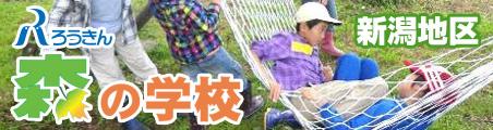 ろうきん森の学校 新潟