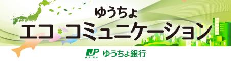 ゆうちょ エコ・コミュニケーション