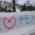 中ノ俣・雪上運動会
