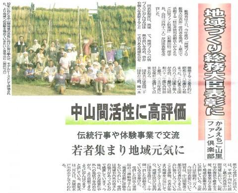 times_20130111