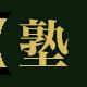 rsj_icon_juku